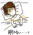 熟睡できましぇ~ん