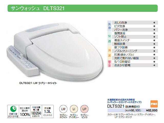 サンウォッシュ「DLTS321」