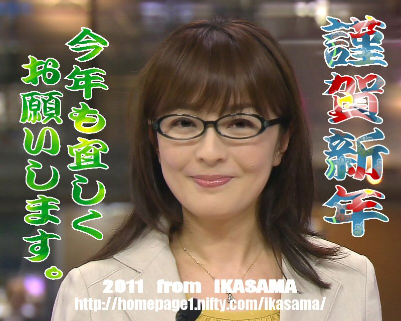 2011年の新年ご挨拶はワタシからよ♪