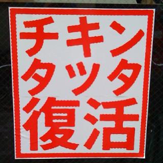 1年3か月ぶり「チキンタツタ」、8月12日から期間限定で復活販売へ。