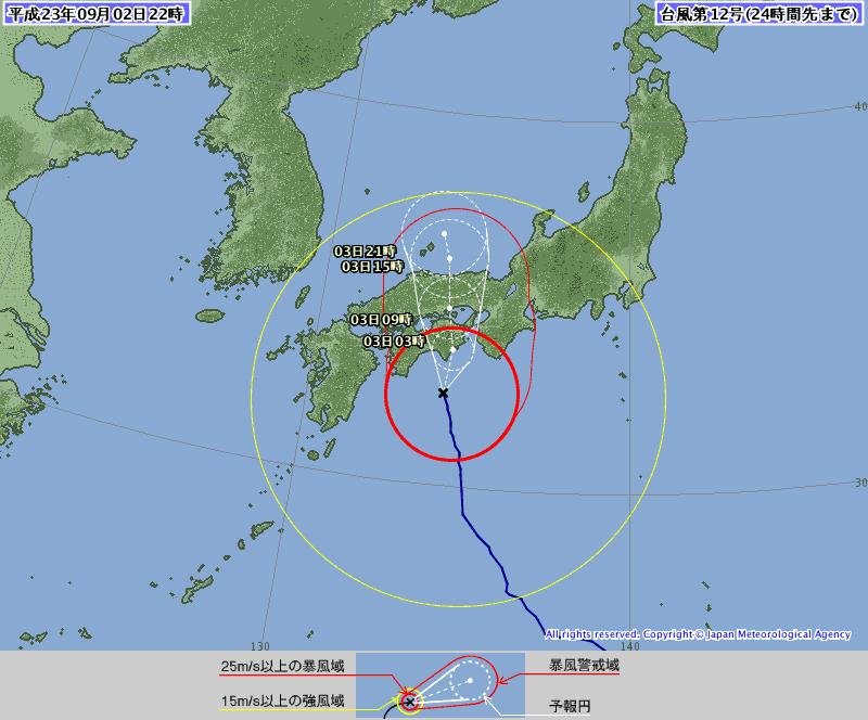 台風12号Ⅱ
