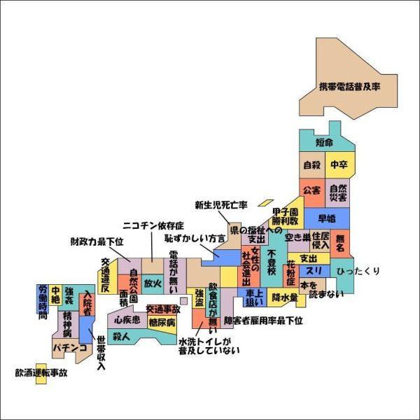 都道府県それぞれワースト1