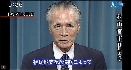 「首相式辞は侵略否定」 村山氏が厳しく批判